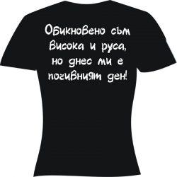 Черна мъжка тениска - Обикновено съм...