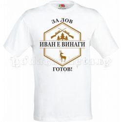 Бяла мъжка тениска - Лов 2