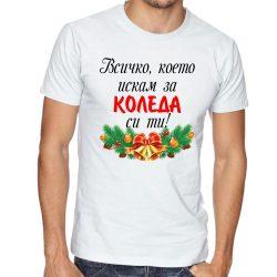 Бяла мъжка тениска - Всичко, което искам за Коледа си ти!