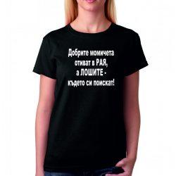 Черна дамска тениска - Добрите момичета...