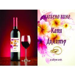 Етикет вино-27