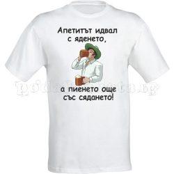Бяла мъжка тенискa - Апетитът идва с яденето, а....