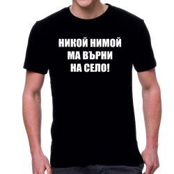 Черна мъжка тениска - Никой нимой ма върни на село!