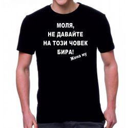 Черна мъжка тениска - Моля, не давайте...