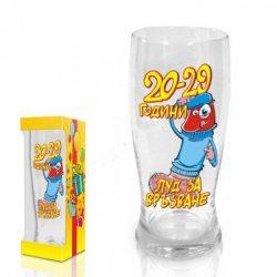 Забавна стъклена чаша за бира - 20-29 години