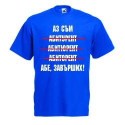 Тениска - Завърших