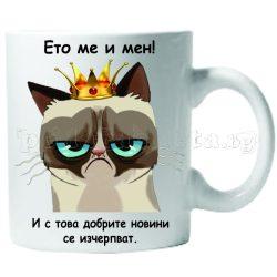 Бяла керамична чаша - Grumpy Cat 26