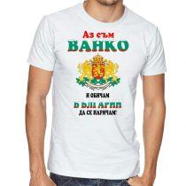Бяла мъжка тениска - Аз съм Ванко и обичам, българин да се наричам!