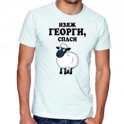 Бяла мъжка тениска - Изяж Георги, спаси овца!