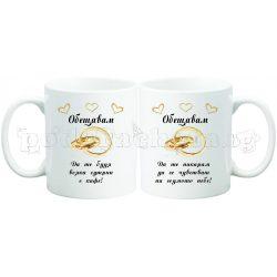 """Керамична фото чаша за двойки """"Сватба"""" - 2"""