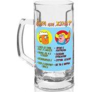 Забавна стъклена халба за бира - Бира или жена
