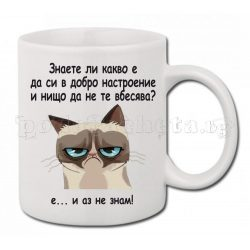 Бяла керамична чаша - Grumpy Cat 11