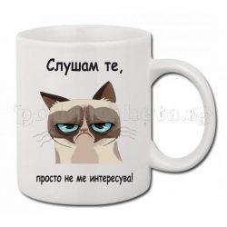 Бяла керамична чаша - Grumpy Cat 19