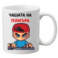 Керамична чаша с текст и рисунка - Чашата на геймъра