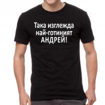 Черна мъжка тениска FOTL - Така изглежда най-готиният Андрей