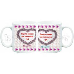 Керамична фото чаша с ваша снимка - цветя и две сърца