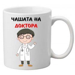 Керамична чаша с текст и рисунка - Чашата на доктора