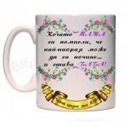 Забавна керамична чаша - Честит празник, мила Мамо!