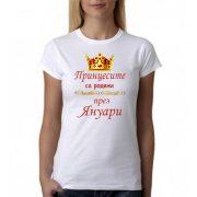 Дамска тениска - Принцесите са родени през Януари