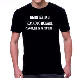 Черна мъжка тениска  - Бъди глупав...