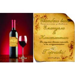 Етикет вино-18