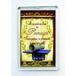 Магнит за хладилник Абитуриенти - 3