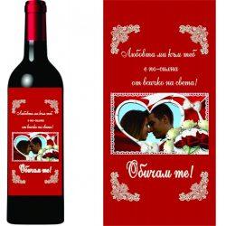 Вино за Свети Валентин 3