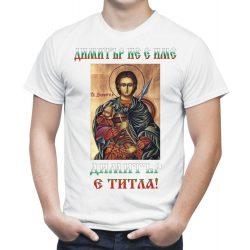 Бяла мъжка тениска - Димитровден