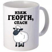 Керамична бяла чаша - Изяж Георги, спаси овца!