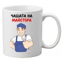 Керамична чаша с текст и рисунка - Чашата на майстора
