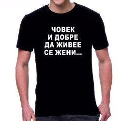 Черна мъжка тениска  - Човек и добре да живее...