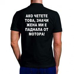 Черна мъжка тениска - Ако четете това...