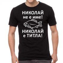 Черна мъжка тениска FOTL - Николай не е име! Николай е титла!