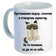 Керамична бяла чаша - Grumpy Cat 51
