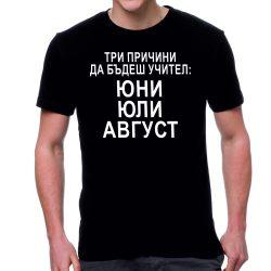 Черна мъжка тениска - Три причини да бъдеш учител