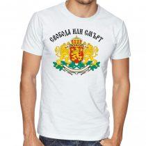 Бяла мъжка тениска - Свобода или смърт