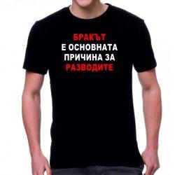 Черна мъжка тениска - Бракът е...