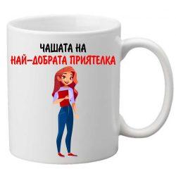 Керамична чаша с текст и рисунка - Чашата на най-добрата приятелка