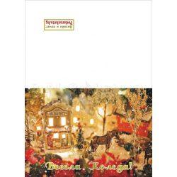 Коледна картичка - 15