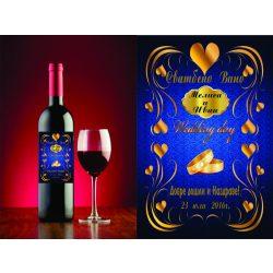 Етикет вино-23