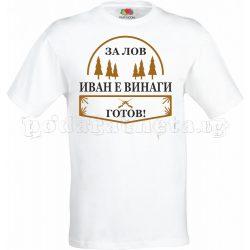 Бяла мъжка тениска - Лов 1