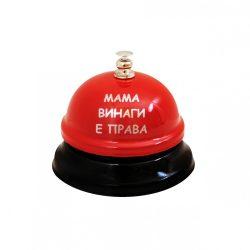 Настолен звънец - Мама винаги е права