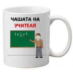 Керамична чаша с текст и рисунка - Чашата на учителя