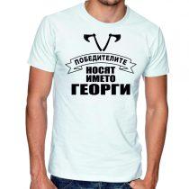 Бяла мъжка тениска - Победителите носят името Георги