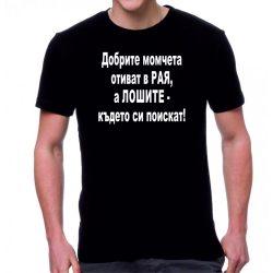 Черна мъжка тениска -  Добрите момчета...