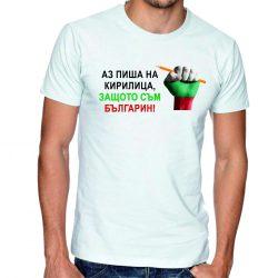 Бяла мъжка тениска - Аз пиша на кирилица!