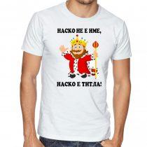 Бяла мъжка тениска - Наско не е име! Наско е титла!
