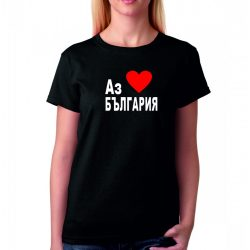Черна дамска тениска - Аз обичам България