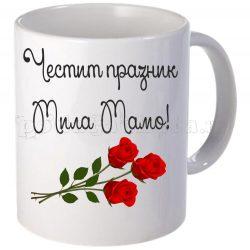 Бяла чаша - за Мама