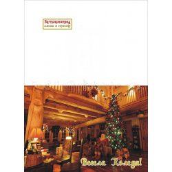Коледна картичка - 12